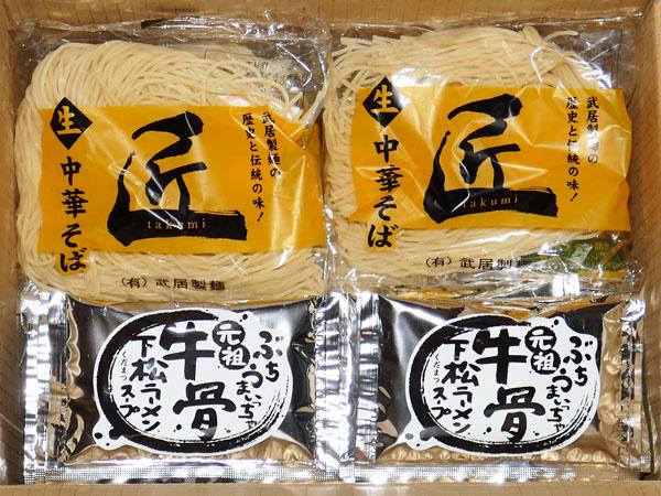 下松ラーメン_10食