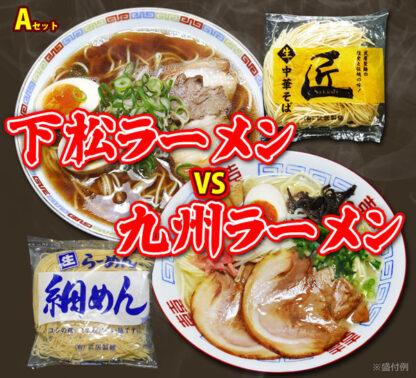 牛骨下松ラーメン&九州ラーメン名物Aセット10食分【送料無料】