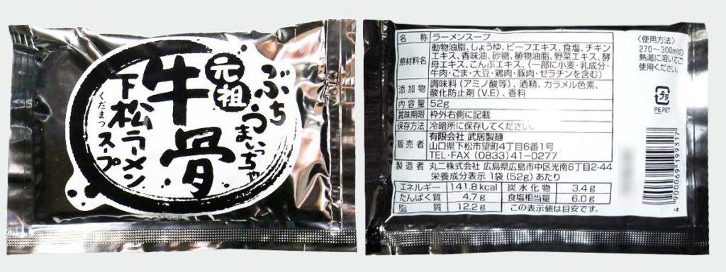 下松ラーメン_牛骨醤油スープ