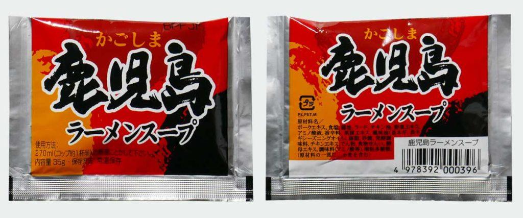 鹿児島ラーメンスープ