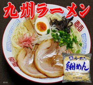 九州ラーメン_トンコツラーメン